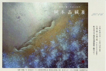 雲母・墨・和紙の世界 桐本昌観展 2016