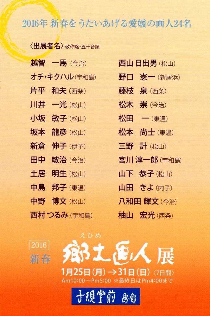 2016新春 郷土画人展 子規堂前画廊