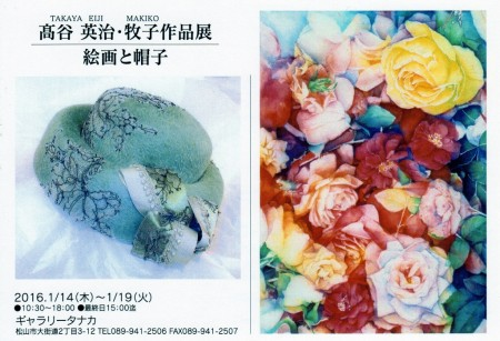 高谷英治・牧子 作品展 絵画と帽子ギャラリータナカ