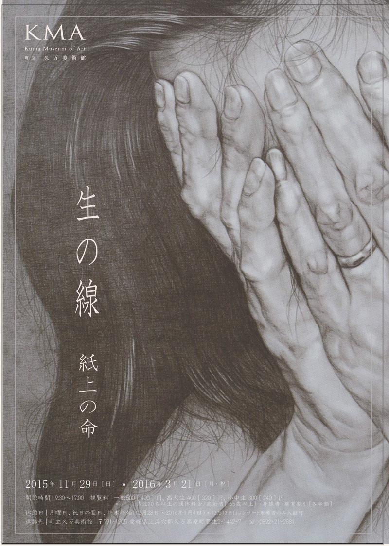 久万美コレクション展Ⅲ 生(き)の線-紙上の命