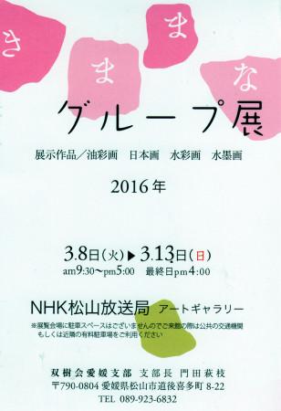 きままなグループ展2016
