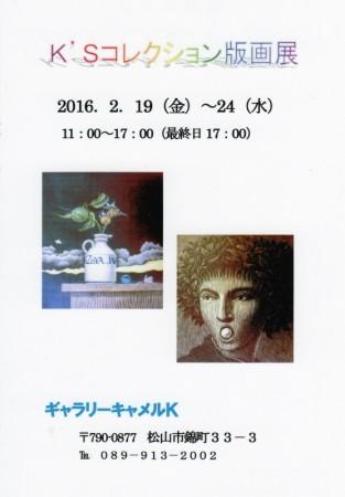 K'Sコレクション版画展 ギャラリーキャメルK