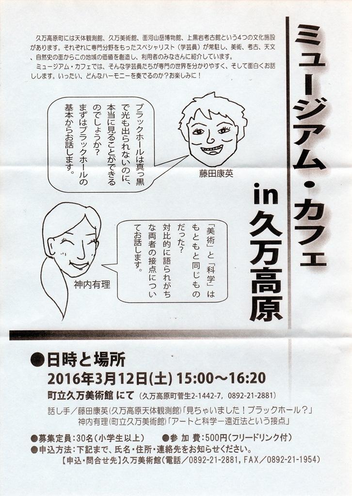 ミュージアム・カフェin久万高原 久万美術館