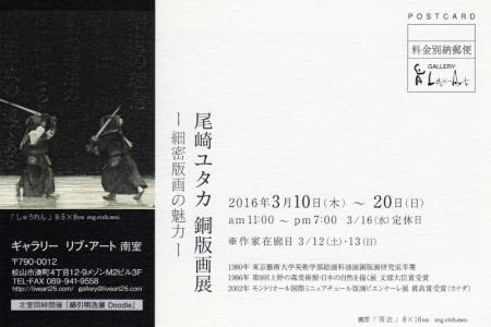 尾﨑ユタカ銅版画展 精密版画の魅力 ギャラリーリブアート