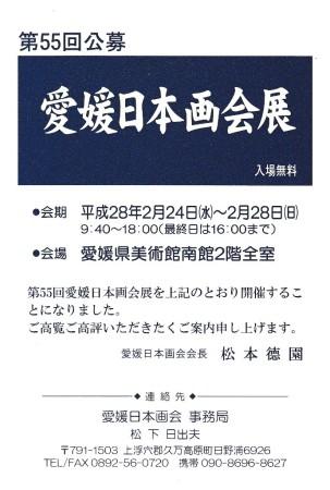 第55回公募 愛媛日本画会展