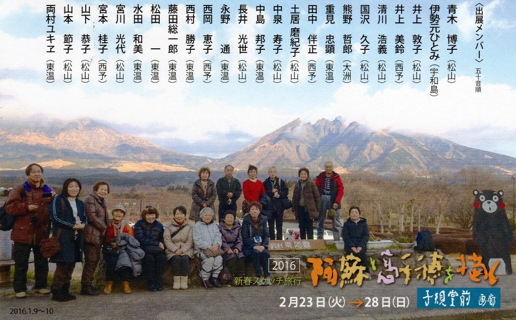 2016新春スケッチ旅行 阿蘇高千穂を描く 子規堂前画廊