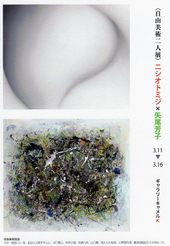 2016年 ニシオトミジ 矢尾芳子 ギャラリーキャメルK