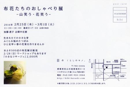 布花たちのおしゃべり展 加藤直子