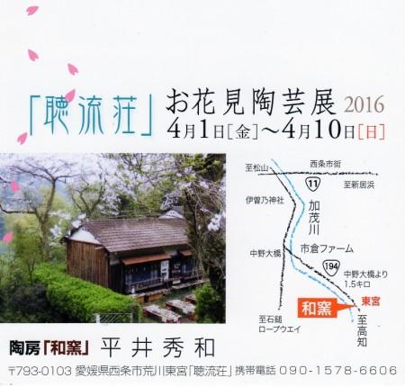 聴流荘 お花見陶芸展 2016 平井秀和