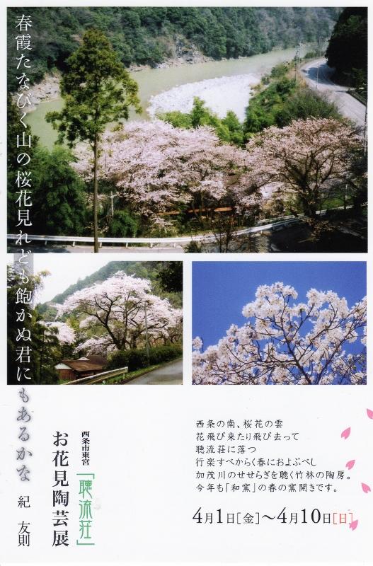 聴流荘 お花見陶芸展 2016