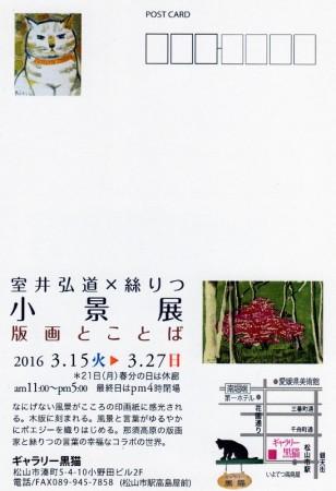 室井弘道 絲りつ 小景展 版画とことば ギャラリー黒猫