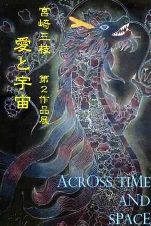 宮崎三枝 第2回作品展 愛と宇宙