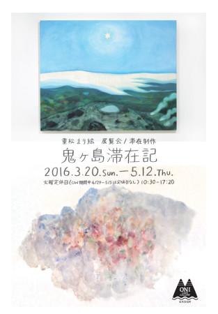 重松まり絵 展覧会・滞在制作 『鬼ヶ島滞在記』