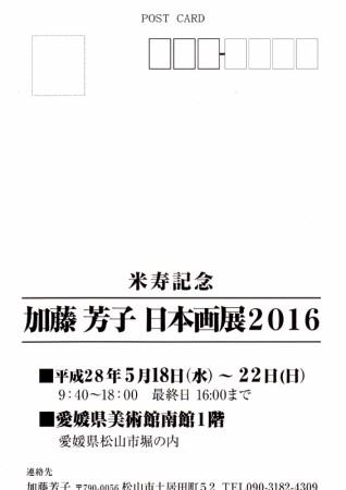 加藤芳子 日本画展2016