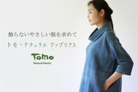 眞鍋芳生 Tomo 父子展 展示即売会 愛媛民芸館