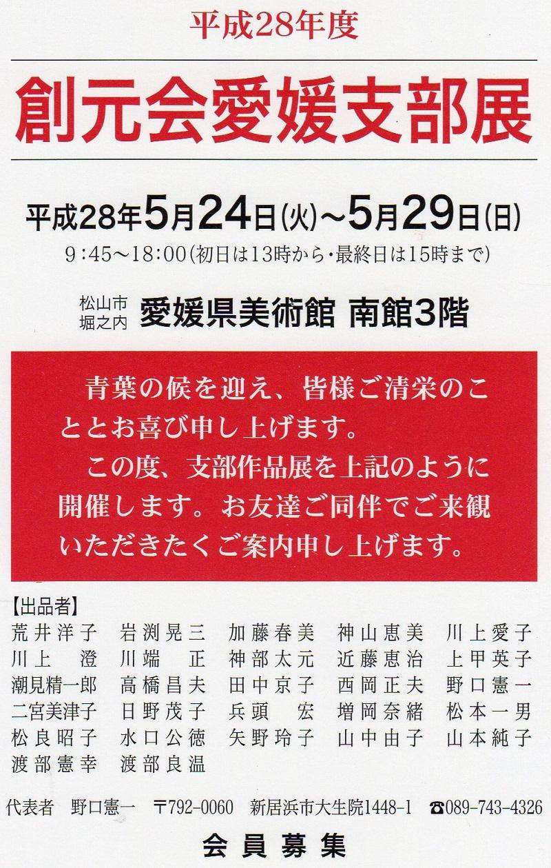 平成28年度 創元会愛媛支部展