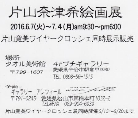 片山奈津希絵画展 タオル美術館