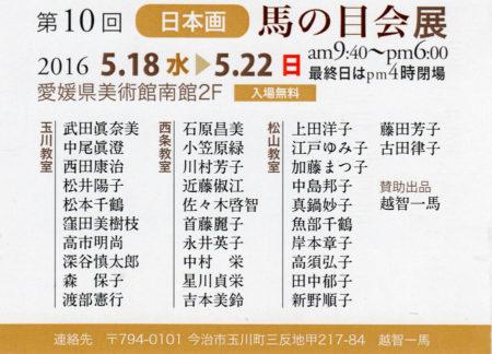 第10回 馬の目会展 愛媛県美術館
