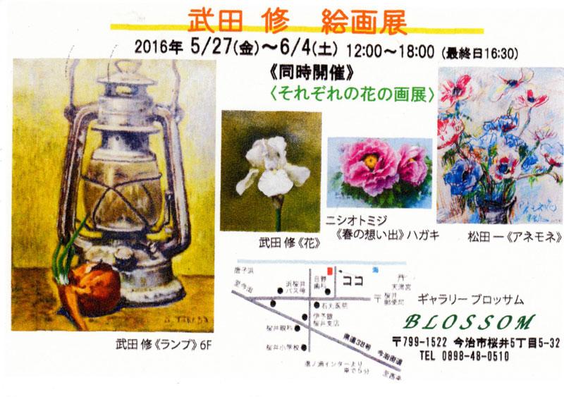 武田修 絵画展 ギャラリーブロッサム