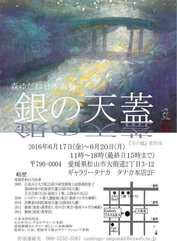 森ゆだね日本画展 銀の天蓋