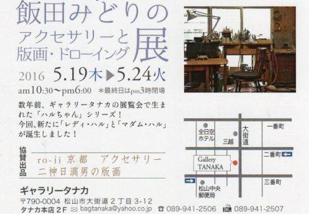 飯田みどりのアクセサリーと版画・ドローイング展