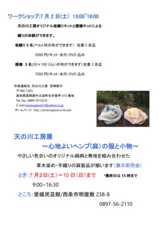 天の川工房展 愛媛民芸館
