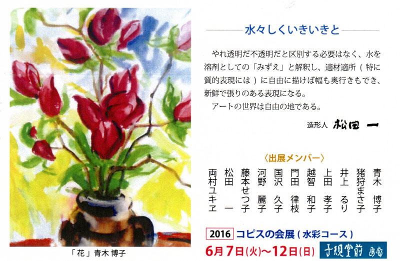 2016 コピスの会展 水彩コース 子規堂前画廊