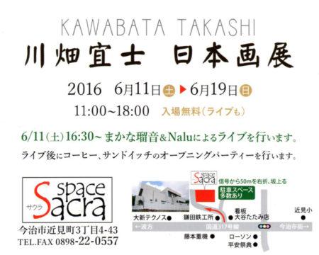 川畑宜士日本画展 SPACE SACRA