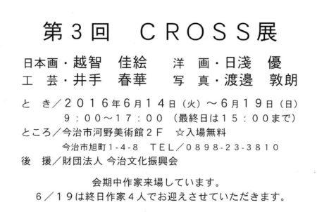 第3回CROSS展 今治市河野美術館