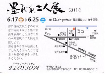 墨つれづれ二人展2016 両所ふみ 永井紫風 ギャラリーブロッサム