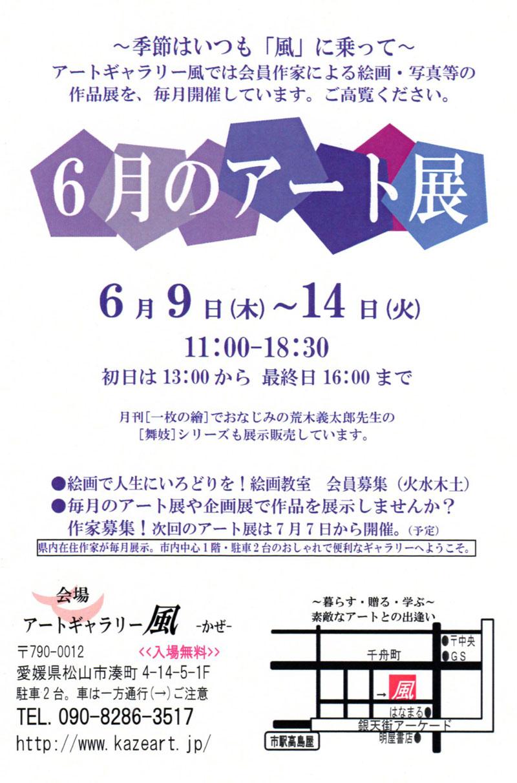 6月のアート展 アートギャラリー風