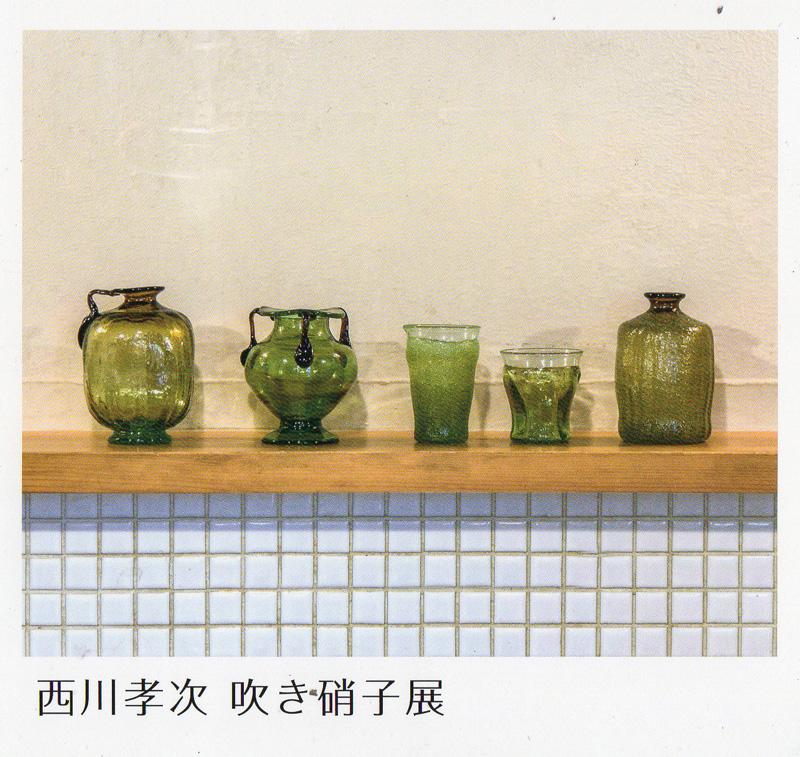 西川孝次 吹き硝子展