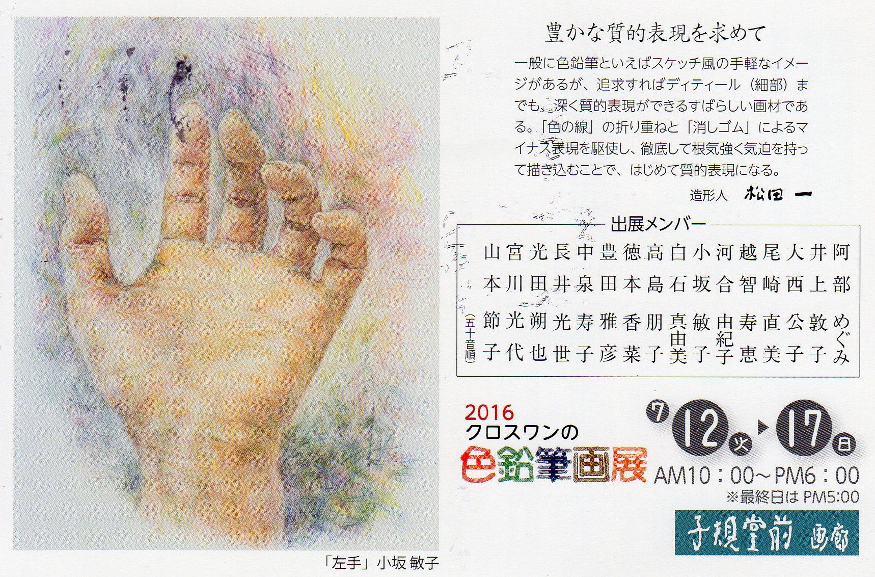 2016クロスワンの色鉛筆画展