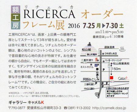 額工房RICERCAオーダーフレーム展