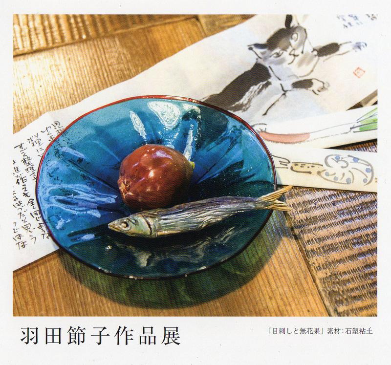 羽田節子作品展