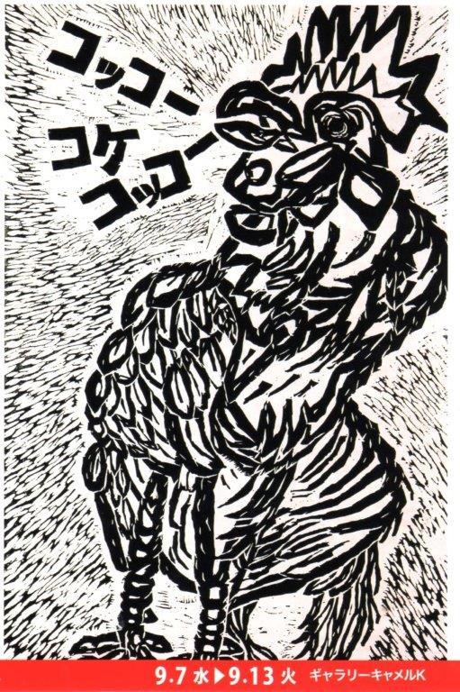 石村嘉成モノクロームの世界展2016