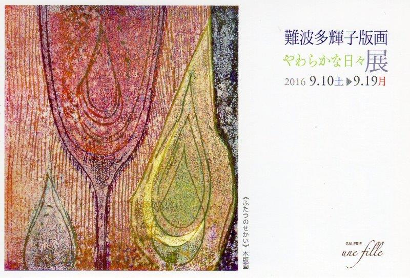難波多輝子木版画展