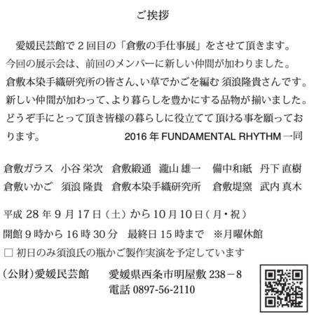 倉敷の手仕事展 愛媛民芸館