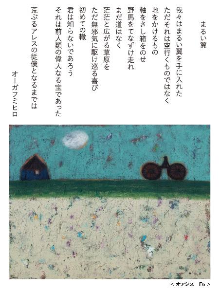 オーガフミヒロ個展 車輪の詩