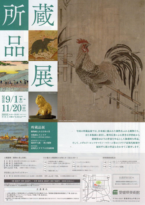 愛媛県美術館 所蔵品展