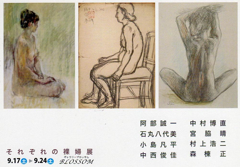 それぞれの裸婦展2016