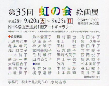 第35回 虹の会 絵画展