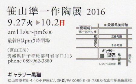 笹山準一作陶展2016  ギャラリー黒猫