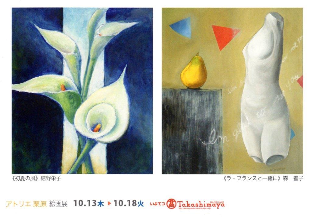 アトリエ栗原 絵画展2016
