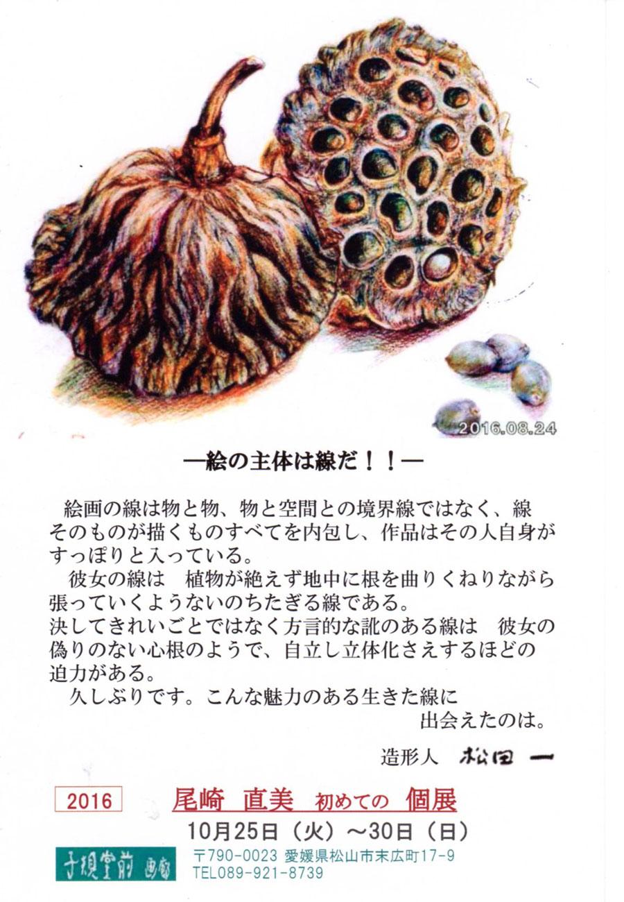 2016年 尾崎直美 初めての個展