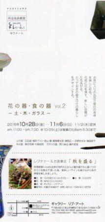 花の器・食の器vol.2 土・木・ガラス