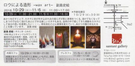 ロウによる造形 wax art 副島史絵