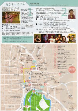 道後アート2016 地元プロジェクト