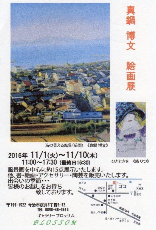 真鍋博文絵画展