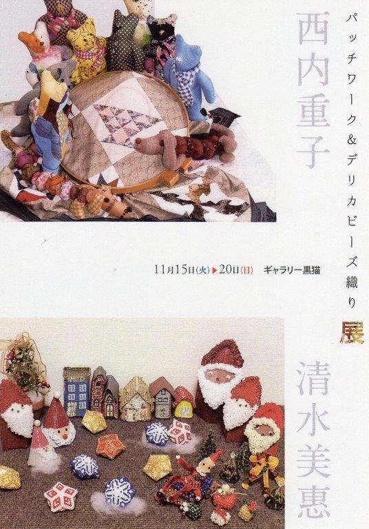パッチワーク&デリカビーズ織り 西内重子・清水美恵 展